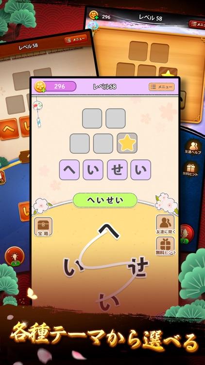 単語パズル-文字つなぎゲーム screenshot-3
