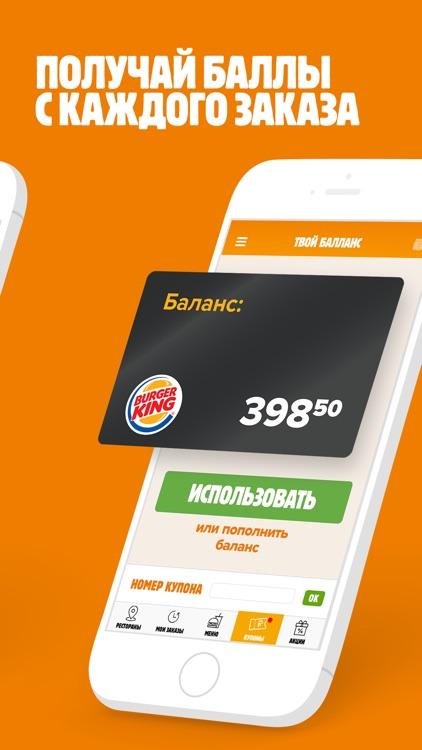 БУРГЕР КИНГ — Доставка, купоны screenshot-6