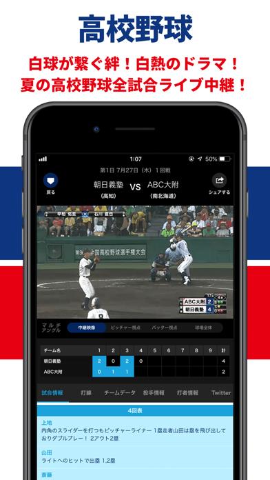 スポーツブル(スポブル) ScreenShot4