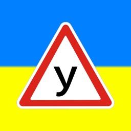 ПДР України 20