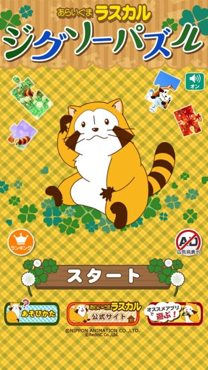 ジグソーパズル - あらいぐまラスカル|世界名作劇場 screenshot-8