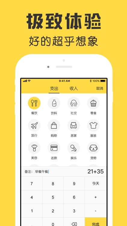 鲨鱼记账本Pro-管家理财必备工具 screenshot-3