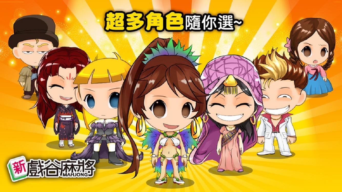 TAIWAN MAHJONG HD cheats
