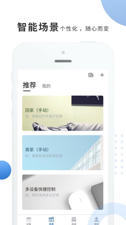 奥克斯A+ screenshot-3