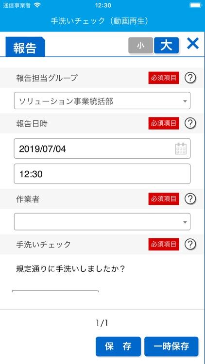 @Form for HACCP screenshot-3