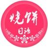 烧饼日语-jlpt日语能力考N1听力N2听力