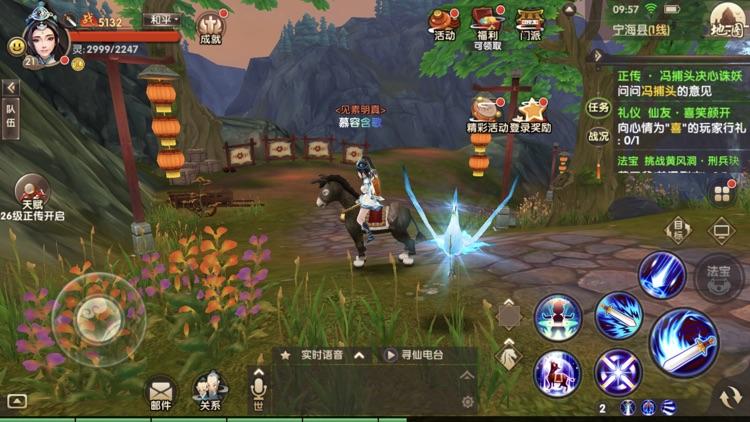 寻仙 screenshot-4