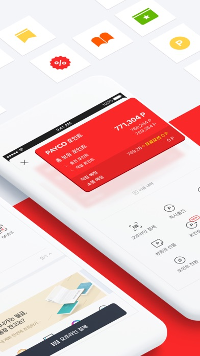 PAYCO - 페이코, 혜택까지 똑똑한 간편결제 for Windows