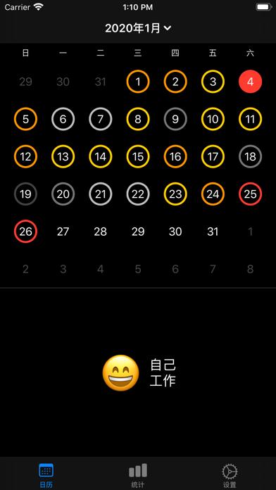 心情日记-今天过得怎么样 screenshot 1