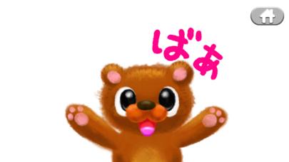 いないいないばあっ!おやこで楽しめる幼児、ベビー用知育アプリのおすすめ画像3