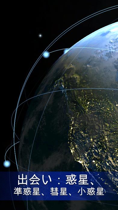Solar Walk: ソーラーシステム3D, 惑星, 衛星のおすすめ画像2
