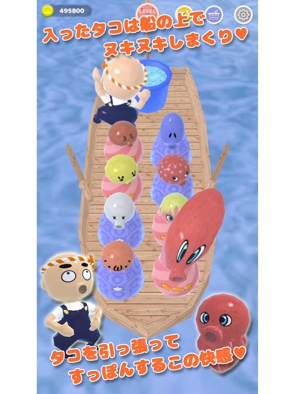 タコつぼ漁師さん太郎のおすすめ画像3