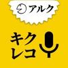 キクタンレコーディング(キクレコ) - iPhoneアプリ