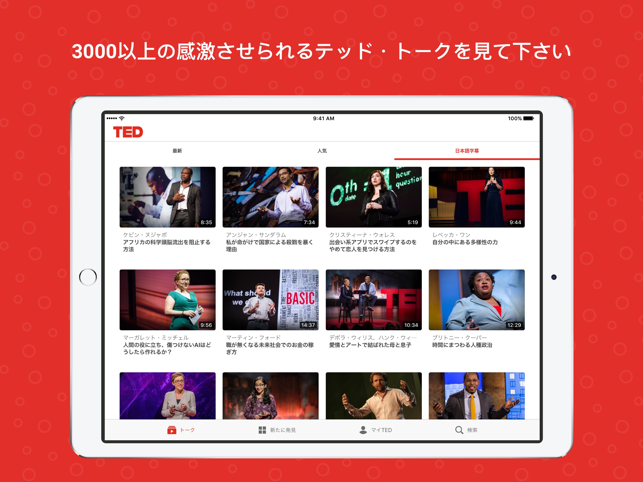 ‎TED Screenshot