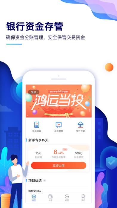 德鸿普惠-专注商业承兑汇票资产的网贷平台 screenshot one