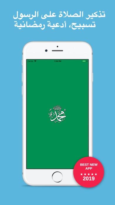 تذكير الصلاة على الرسول محمد screenshot 1