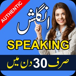Learn English Language In Urdu