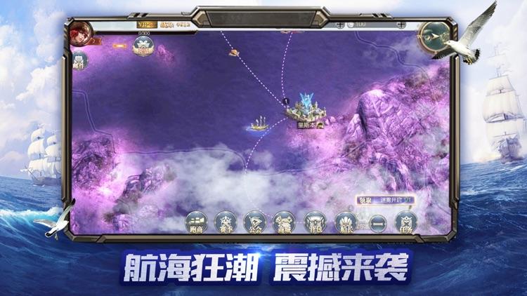 大航海传说 screenshot-3