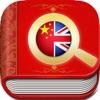 英汉大字典-带生词本离线可用英汉词典