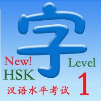 Codes for HSK 1(新汉语水平考试) Hack
