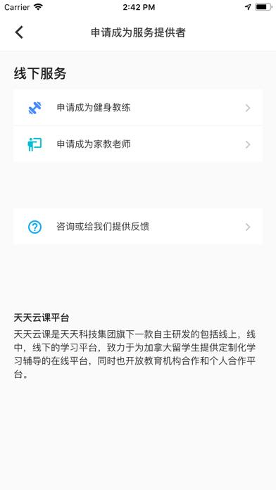 天天云课 screenshot four