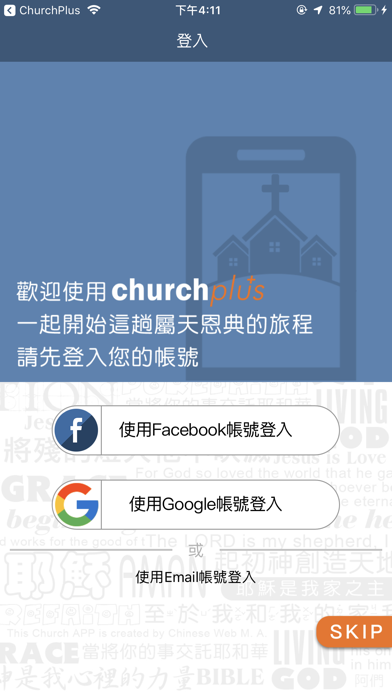 ChurchPlus screenshot 1