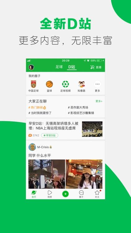 懂球帝-球迷必备神器 screenshot-3