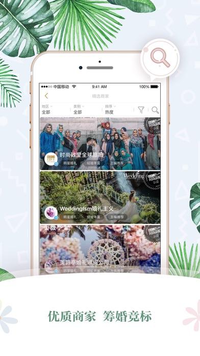 时尚新娘-汇集真实新娘的筹婚社区 screenshot two