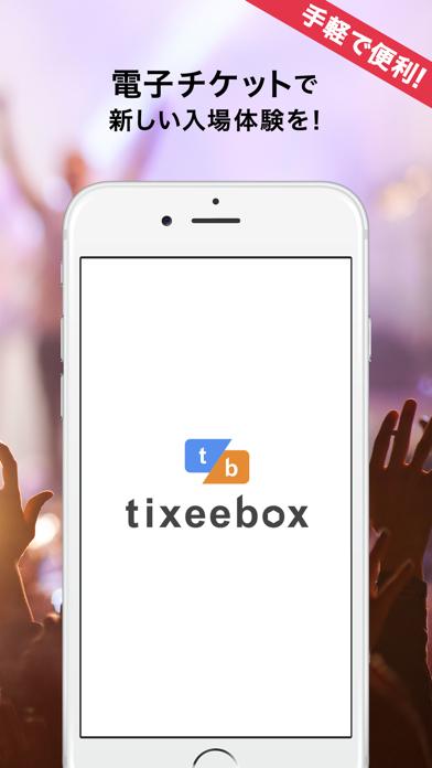 tixeebox / 電子チケットの受取はティクシーボックス - 窓用