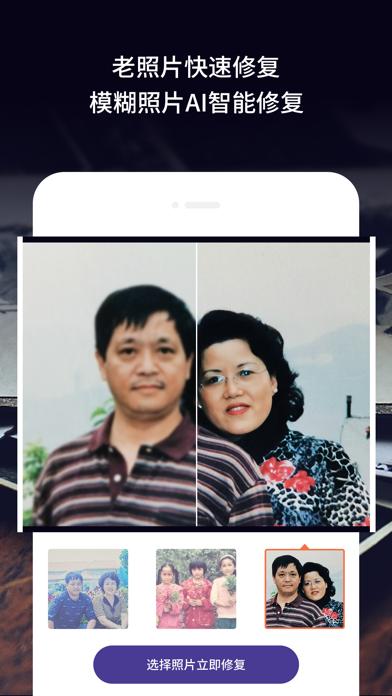 老旧照片修复-模糊照片处理恢复软件屏幕截图2