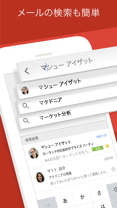 Gmail - Eメール by Google - 窓用
