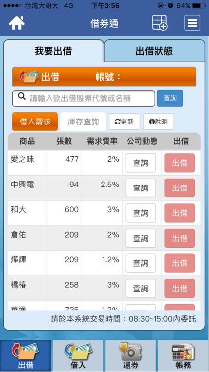 元大萬事通 screenshot-8