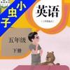 小虫子(PEP人教小学英语五年级下册)