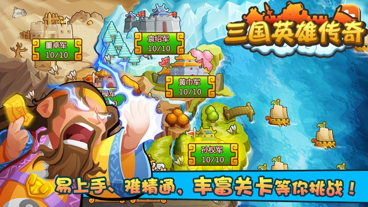 三国英雄传奇 - 三国单机塔防策略动作游戏 screenshot-3