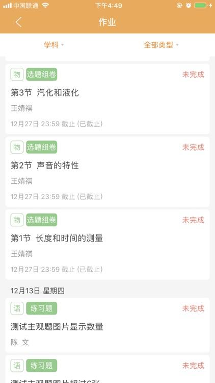 清大学堂 screenshot-1