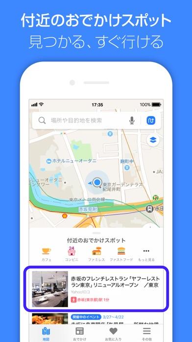 Yahoo! MAP-ヤフーマップ-道案内に強い地図アプリ ScreenShot2