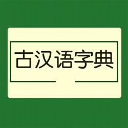 古汉语字典大全