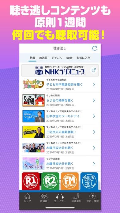 NHKラジオ らじるらじる ラジオ配信アプリ ScreenShot2