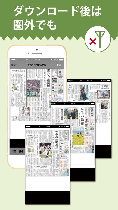 神戸新聞 紙面ビューワー ScreenShot1