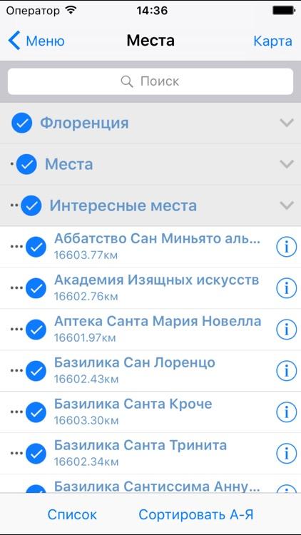 Флоренция аудио- путеводитель screenshot-4