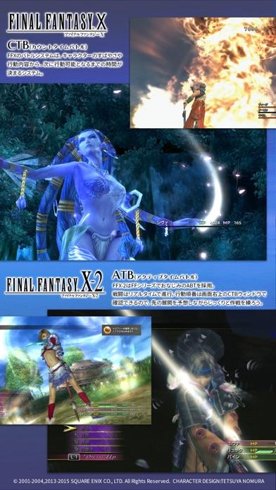 FINAL FANTASY X/X-2 HDリマスター紹介画像4
