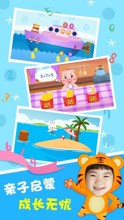 贝乐虎数学-3-6岁幼儿园数学英语思维训练智力游戏