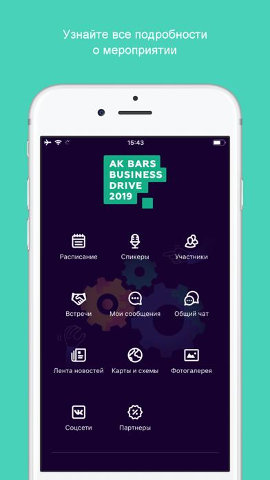 AK BARS BUSINESS DRIVE 2019Скриншоты 1