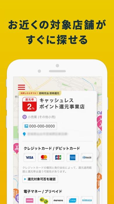 ポイント還元対象店舗検索アプリのおすすめ画像2
