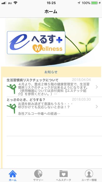 eへるす Wellnessのスクリーンショット2