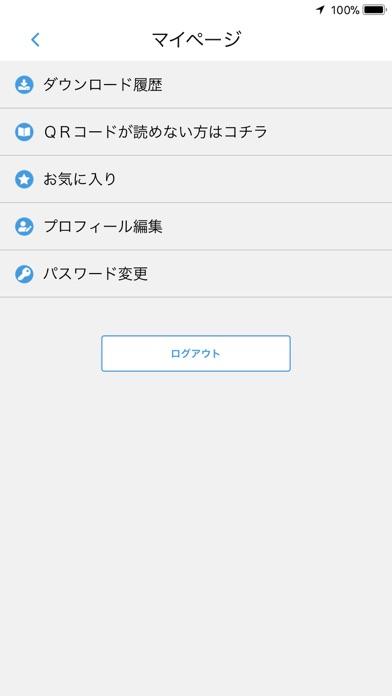 まっぷるリンク - 旅行ガイドを丸ごとアプリで持ち歩き ScreenShot2