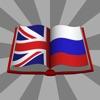 Dict EN-RU - iPhoneアプリ