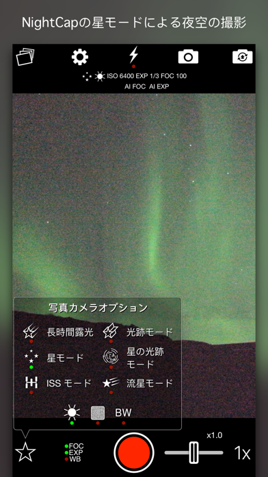 NightCapカメラ screenshot1