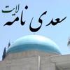 سعدی نامه - غزلیات Reviews