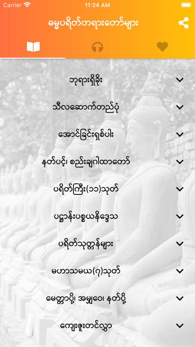 Dhamma Payeikのおすすめ画像1